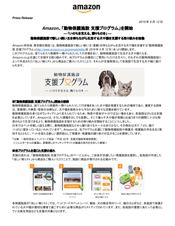 20190612_Press-Release_Amazon-Animal-Shelter