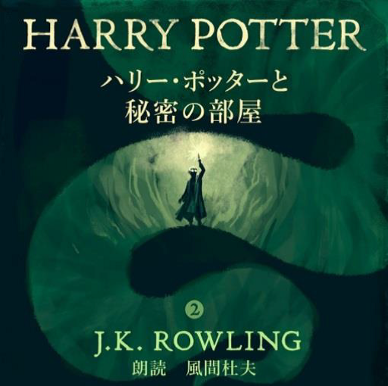 20161221_Audible_PR_HarryPotter_Image