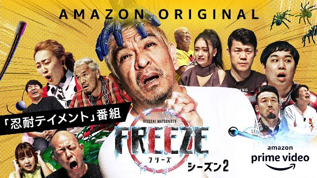 Prime-Video-FREEZE-S2