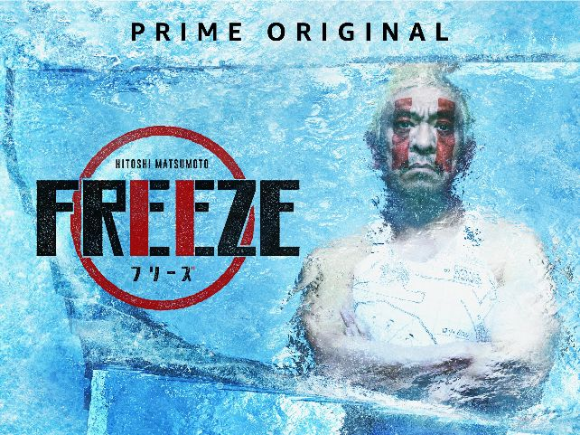 Prime-Video-FREEZE-180910