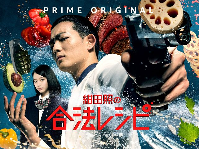 Prime-Video-Goho-Reipe-20180105