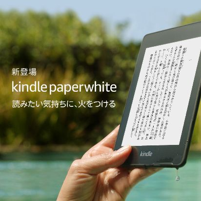 Kindle_Paperwhite_main_2