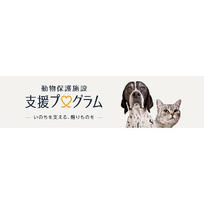 Amazon Newsroom Amazon 動物保護施設 支援プログラム を開始