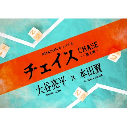 chase_teaser_visual