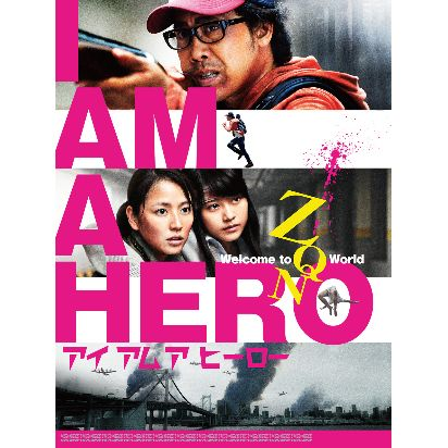 20180801_Press-Asset_I-AM-A-HERO_Toho-Partnership