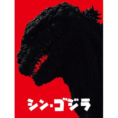 20180801_Press-Asset_Shin-Godzilla_Toho-Partnership