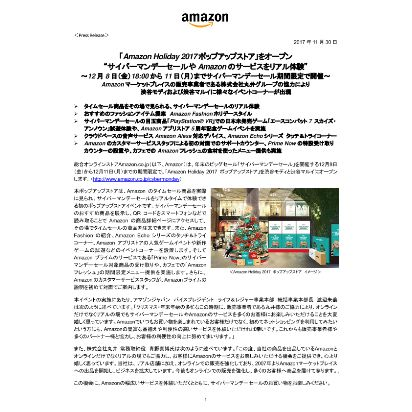 【Press-Release】Amazon-Holidayポップアップストアを実施0