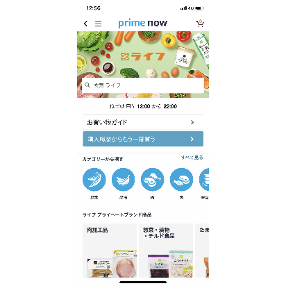 Prime-Now_LIFE_Top-Page
