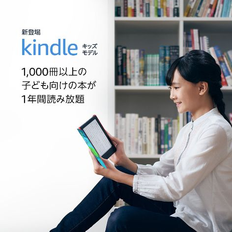 Kindle Kids_Space_02.jpg