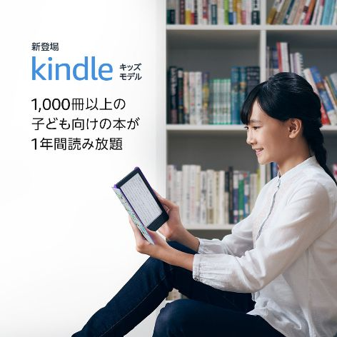 Kindle Kids_Bird_02.jpg
