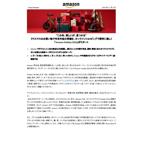 FINAL3-Amazon-JP-Holiday-Press-Release